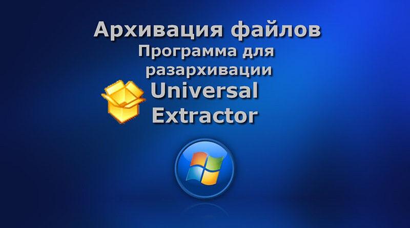 Universal Extractor d-life.ru